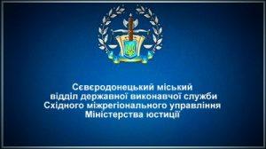 Сєвєродонецький міський відділ державної виконавчої служби