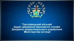 Трускавецький міський відділ державної виконавчої служби