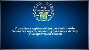 Управління державної виконавчої служби у Закарпатській області