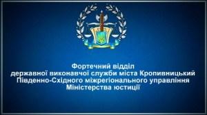 Фортечний відділ державної виконавчої служби міста Кропивницький