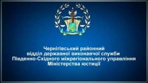 Чернігівський районний відділ державної виконавчої служби