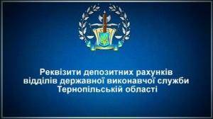 Реквізити депозитних рахунків відділів ДВС Тернопільській області