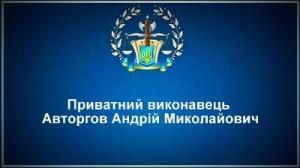 Приватний виконавець Авторгов Андрій Миколайович