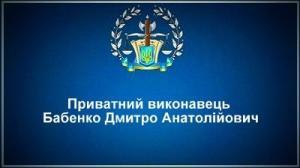 Приватний виконавець Бабенко Дмитро Анатолійович
