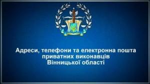 Адреси приватних виконавців Вінницької області