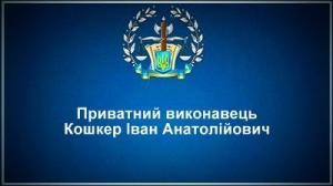 Приватний виконавець Кошкер Іван Анатолійович