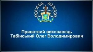 Приватний виконавець Табінський Олег Володимирович