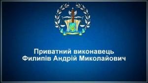 Приватний виконавець Филипів Андрій Миколайович