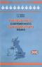 Верба-Грамматика-современного-английского-языка-2001