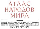 АТЛАС НАРОДОВ МИРА. СССР, 1964 [djvu]