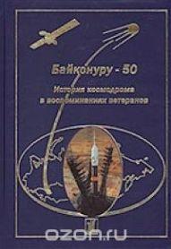 Байконуру - 50. История космодрома в воспоминаниях ветеранов Книгопечатная продукция (2005)