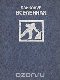 Байконур - Вселенная Букинистическое издание (1987)