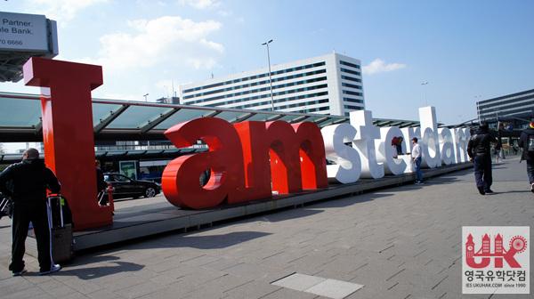 암스테르담 공항을 나오면... I amsterdam!