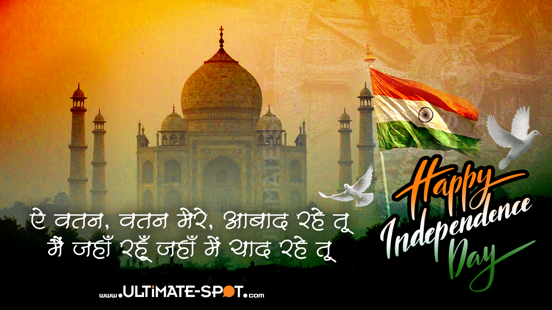 independence day of india – 15 august 2018 http://ultimate-spot