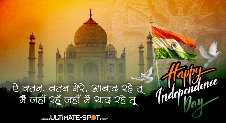 15 August : Independence Day Wallpaper