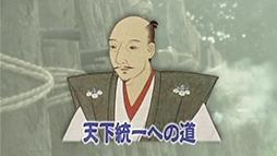 nihonshi1416_02[1]