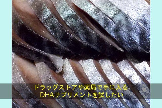 ドラッグストア_DHA640