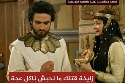 يوسف الصديق باللهجة التونسية التونسيون بين رافض ومرحب