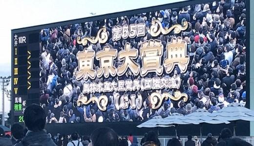 冬コミと東京大賞典に行ってきたよ【雑記】