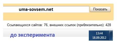 Яндекс Вебмастер ссылки