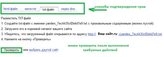 как подтвердить свои права на сайт
