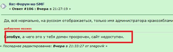nedostupen_sayt