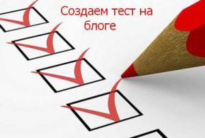 как создать на блоге тест