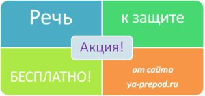 Aktsiya-ot-sajta-ya-prepod.ru