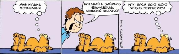 мотивация_кота