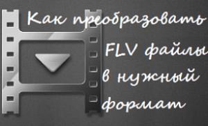 Как преобразовать FLV