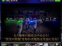 アクティブ(ACTIVE)のトップキャプチャー