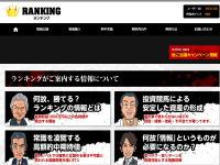ランキング(ranking)のトップキャプチャー
