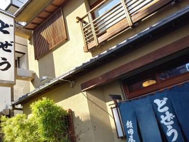 2飯田屋 (1)
