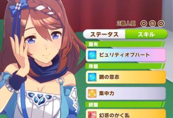 【ウマ娘】レジェンドレースが今日からスーパークリークに! シチーさんおるやん!!!!!