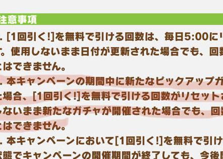 【ウマ娘】明日は無料ガチャ2回引ける…ってコト!?