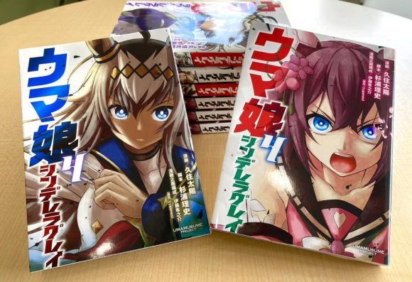 【ウマ娘】シンデレラグレイ第4巻の特別カバーはオグリの勝負服! 累計発行部数は150万部突破!
