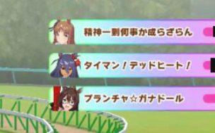 【ウマ娘】ルムマで対戦相手の発動スキルが表示されるようになってる!