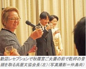「第57回海外日系人大会」歓迎交流会秋篠宮両殿下