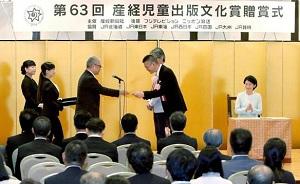 明治記念館「第63回産経児童出版文化賞」贈賞式