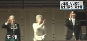 天皇陛下一般参賀秋篠宮様