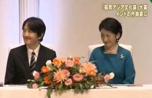 福岡お成り(第27回)福岡アジア文化賞授賞式秋篠宮両殿下