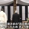 天皇皇后両陛下・三笠宮さまの墓を参拝