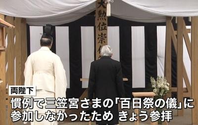 天皇皇后両陛下 三笠宮さまの墓を参拝