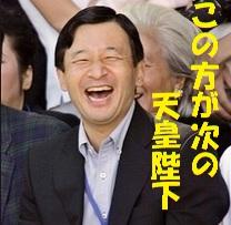 皇太子の馬鹿笑いその2