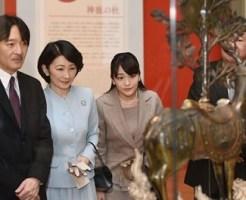 秋篠宮両殿下、眞子内親王殿下特別展「春日大社 千年の至宝」