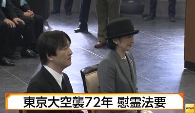 東京大空襲72年 慰霊 法要秋篠宮両殿下