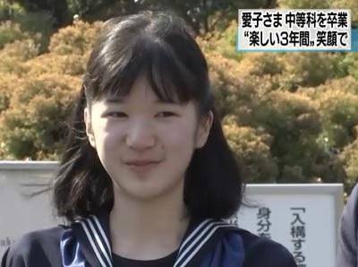 愛子さま卒業式