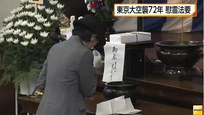 東京大空襲72年 慰霊法要紀子さま