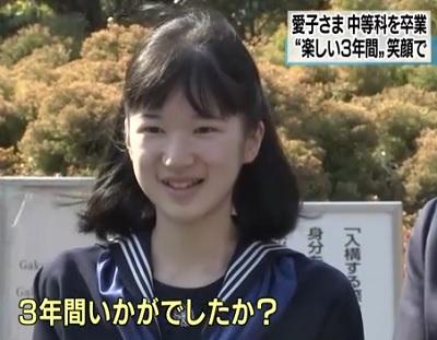 愛子さま中学卒業式