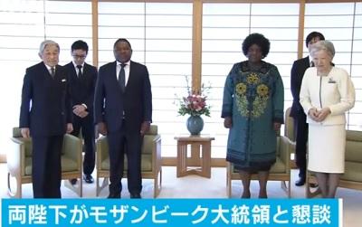 両陛下 来日中のモザンビーク大統領夫妻と懇談